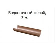 Жёлоб коричневый 3м Verat