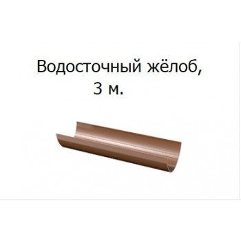 Сарапул Ижевск Жёлоб коричневый 3м Verat напольные покрытия купить цена пороги ламинат линолеум виниловая плитка недорого каталог в наличии сайт ассортимент размеры