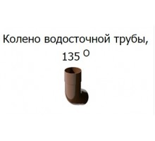 Колено трубы 135 градусов Коричневый, белый Verat