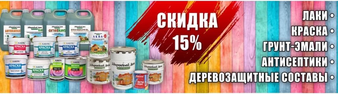 15% краска