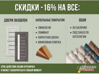 Успей купить всё необходимое для ремонта со скидкой -16%