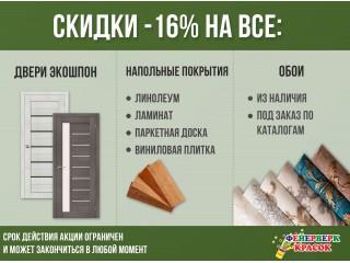 Скидка 16% на напольные покрытия, обои и двери ЭКО шпон!