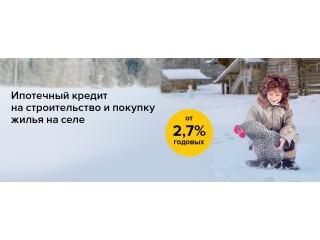 Скидки от 15% клиентам льготной сельской ипотеки от Россельхозбанка.