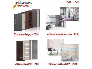 Скидка 15% на керамическую плитку, панели МДФ и ПВХ, 16% на двери ЭКОшпон, 18% на входные двери в марте!